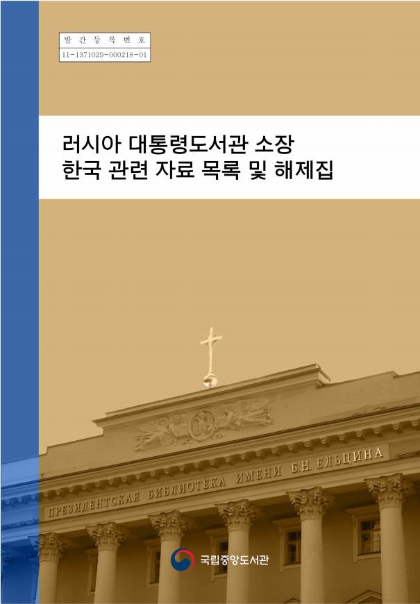 러시아 대통령도서관 소장 한국 관련 자료 목록 및 해제집