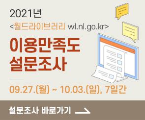 2021년 웹진 「월드라이브러리(World Library)」 이용만족도 설문조사 09. 21.(월) ~ 09. 27.(일), 7일간 / 설문조사 바로가기